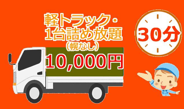 軽トラック1台詰め放題(幌なし)10,000円(30分)スタッフ1名