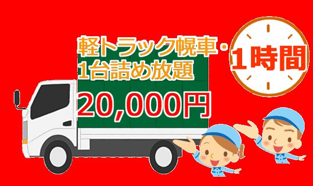 軽トラック幌車・1台詰め放題20,000円(1時間)スタッフ2名