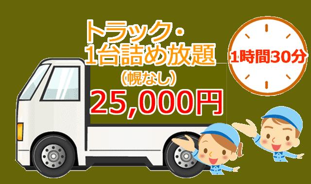 トラック幌車・1台詰め放題(幌なし)25,000円(1時間30分)スタッフ2名
