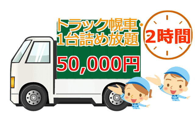 トラック幌車・1台詰め放題50,000円(2時間)スタッフ2名