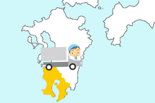 鹿児島県外への引っ越し対応